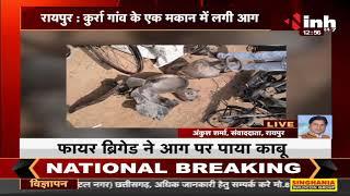 Chhattisgarh News || Raipur, कुर्रा गांव के एक मकान में लगी आग
