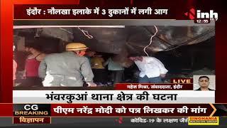 Madhya Pradesh News    Indore, नौलखा इलाके में 3 दुकानों में लगी आग