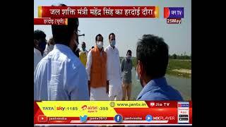 Hardoi News   जल शक्ति मंत्री Mahendra Singh का हरदोई दौरा,  बाढ़ प्रभावित क्षेत्र का किया निरीक्षण