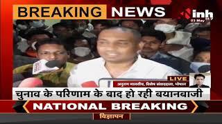 Madhya Pradesh News    Damoh By Election Results, BJP Candidate Rahul Lodhi ने लगाए आरोप