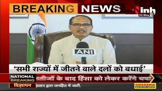 Election Results 2021 || Madhya Pradesh CM Shivraj Singh Chouhan का बयान