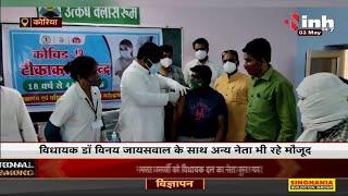 Chhattisgarh News || COVID Second Wave, Congress MLA Dr. Vinay Jaiswal ने लगवाई Covid 19 Vaccine