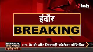 Madhya Pradesh News || COVID Second Wave, Indore में Corona Curfew के नियमों का उल्लंघन