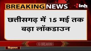 COVID 19 Outbreak || Corona Second Wave, Chhattisgarh में 15 मई तक बढ़ा Lock down