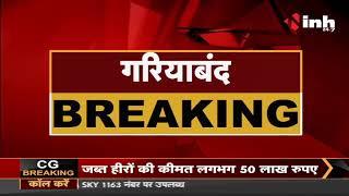 Chhattisgarh News || Gariyaband में पुलिस को मिली बड़ी सफलता, 440 हीरे के साथ 2 तस्कर गिरफ्तार
