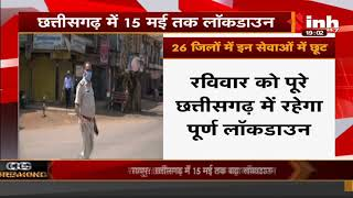COVID 19 Outbreak || Corona Second Wave, Chhattisgarh में 15 मई तक बढ़ा Lock down इन सेवाओं में छूट