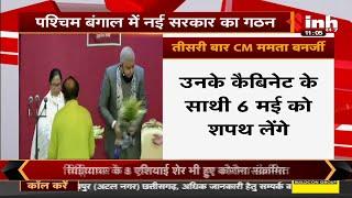 West Bengal News || Mamata Banerjee ने तीसरी बार मुख्यमंत्री का पद संभाला, राज्यपाल ने दिलाई शपथ
