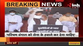 West Bengal Violence News || Madhya Pradesh Home Minister Narottam Mishra का बयान
