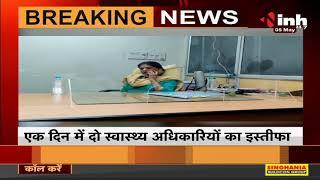 Madhya Pradesh News || Indore Collector के रवैये से नाराज, दो स्वास्थ्य अधिकारियों का इस्तीफा
