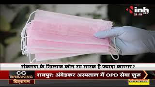COVID19 Outbreak in India || Corona से बचाव के लिए मास्क है जरुरी, ये मास्क देगा ज्यादा सुरक्षा