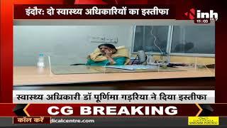 Madhya Pradesh News || Indore में Collector के रवैये से नाराज 2 स्वास्थ्य अधिकारियों का इस्तीफा