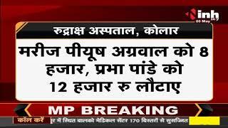 Madhya Pradesh News || Bhopal में चार अस्पतालों पर छापामार कार्रवाई, मरीजों से बिल के नाम पर वसूली
