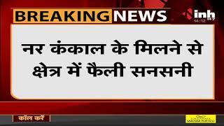 Madhya Pradesh News || Chhatarpur में नर कंकाल के मिलने से क्षेत्र में फैली सनसनी