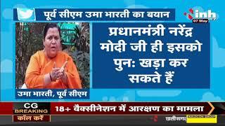 Madhya Pradesh News || BJP Leader Uma Bharti का Tweet