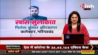 Chhattisgarh News || Gariyaband Collector Nileshkumar Kshirsagar Special Interview with INH 24x7