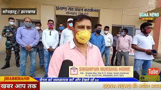 SONAHATU/RANCHI,विधायक सुदेश महतो ने किया अधिकारियों संग समीक्षा बैठक दिए कई निर्देश।।