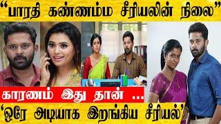 விஜய் டிவி பாரதி கண்ணம்மா சீரியலுக்கு வந்த பரிதாப நிலைமை | Bharathi Kannamma Serial | Vijay Tv