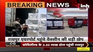 Chhattisgarh News || Corona Virus Vaccination, Raipur Airport पहुंची Vaccine की बड़ी खेप