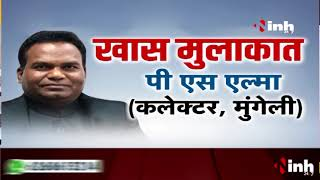 Chhattisgarh News    Mungeli Collector P S Alma Special Interview with INH 24x7