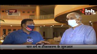 Chhattisgarh Health Minister TS Singh Deo ने COVID Vaccination का लिए जायजा, INH 24x7 से की बातचीत
