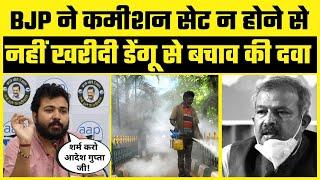BJP शासित Delhi MCD ने Commission न Set होने पर नहीं खरीदी Dengue की दवा - Exposed By Durgesh Pathak