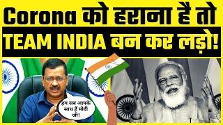 Corona को हराना है तो सब Team India बन केंद्र और राज्य सरकारें एक साथ काम करें - Arvind Kejriwal