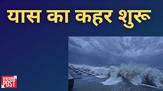 Cyclone Yaas: Odisha और West Bengal में तबाही रोकने के लिए की गई तैयारियां काफी हैं?