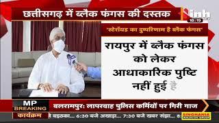 Chhattisgarh में Black Fungus की दस्तक    Health Minister TS Singh Deo ने INH 24x7 से की खास बातचीत