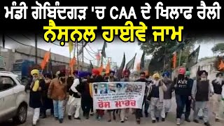 Mandi Gobindgarh में CAA के खिलाफ Rally, National Highway जाम