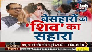 Madhya Pradesh News || Shivraj Singh Government, बेसहारों को 'शिव' का सहारा
