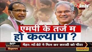 Chhattisgarh - Madhya Pradesh News    Corona Virus Outbreak, एमपी के तर्ज म हो कल्याण ?