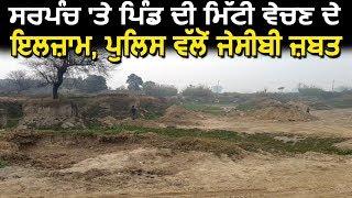 Amloh के सरपँच पर लगे गाँव की मिट्टी बेचने के दोष