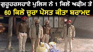 Guru Har Sahai पुलिस ने 1 किलों अफीम और 60 किलों चुरा पोस्त किया बरामद