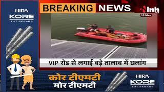 Madhya Pradesh News || Bhopal,  लड़की ने बड़े तालाब में लगाईं छलांग