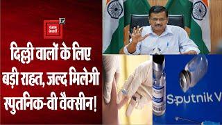 Delhi को जल्द मिल सकती है Third Covid-19 Vaccine, राजधानी में आएगी रुसी Vaccine Sputnik-V