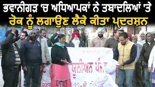 Bhawanigarh में Teachers ने तबादलों पर रोक लगाने को लेकर किया Protest