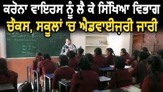 Ludhiana में Crona Virus को लेकर शिक्षा विभाग हुआ चौकन्ना