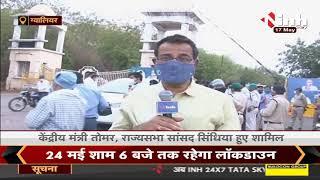 Madhya Pradesh News || COVID Second Wave, Gwalior में 31 मई तक बढ़ा लॉकडाउन