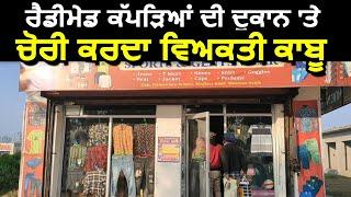 Khadoor Sahib में Readymade Clothes की दुकान पर चोरी करता मोके पर गिरफ्तार