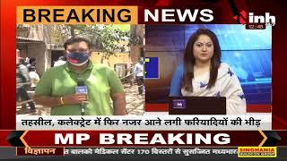 Chhattisgarh News || COVID Second Wave, Raipur में आज से सरकारी दफ्तर जरुरी कामकाज के लिए अनलॉक