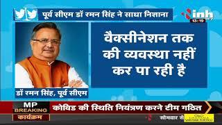Chhattisgarh News || Former CM Dr. Raman Singh का Tweet, प्रदेश सरकार पर साधा निशाना