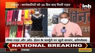 Chhattisgarh News || COVID Second Wave, Raipur में कारोबारियों को 38 दिन बाद मिली राहत