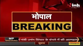 Madhya Pradesh News || Bhopal, पूर्व मंत्री के घर महिला की आत्महत्या का मामला