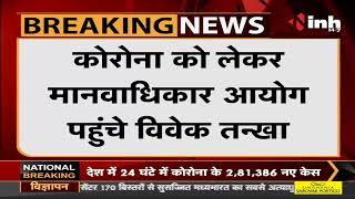 Madhya Pradesh News    MP Vivek Tankha ने Corona को लेकर पहुंचे मानवाधिकार आयोग, दायर की याचिका