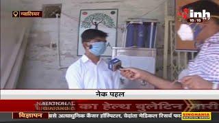 Madhya Pradesh News || Gwalior में नेक पहल, INH 24x7 से की खास बातचीत
