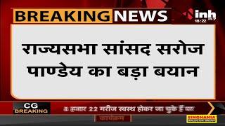 Chhattisgarh News : Rajya Sabha MP Saroj Pandey ने कहा- राज्य सरकार भ्रष्टाचार के दलदल में