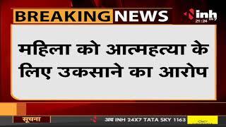 Bhopal Suicide Case || Madhya Pradesh Former Minister Umang Singhar पर FIR की तैयारी
