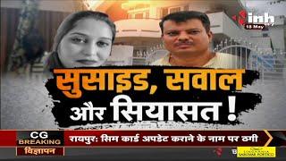 Madhya Pradesh News : Bhopal Suicide Case || सुसाइड, सवाल और सियासत !