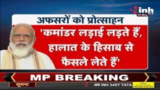 PM Narendra Modi Meeting On Covid-19 || कोरोना के हालात पर PM मोदी बोले- आप इस लड़ाई के कमांडर