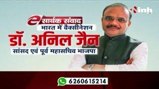 #COVIDVaccination E सार्थक संवाद    BJP MP Dr. Anil Jain - प्रधान संपादक Dr Himanshu Dwivedi के साथ